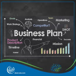 بیزینس پلن چیست طرح توجیحی Business Plan کسب و کار شرکت آکام آتا