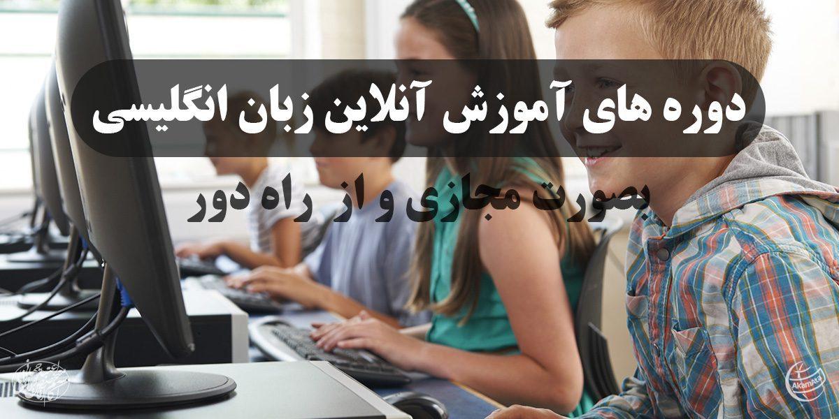 دوره های آموزش زبان انگلیسی آنلاین - آموزشگاه زبان PLI تدریس خصوصی زبان انگلیسی در تهران