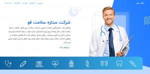 گردشگری سلامت توریسم درمانی شرکت آکام آتا شرکت ستاره سلامت قو