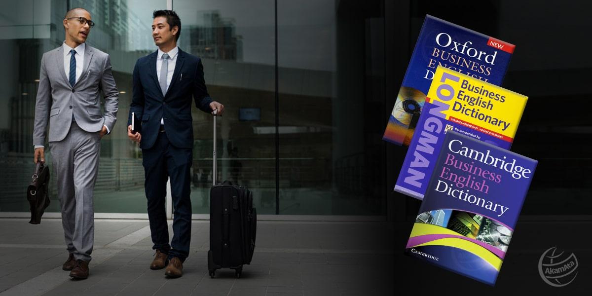 دیکشنری کسب و کار زبان انگلیسی تجاری تجارت برای مدیران آکام آتا بهترین کتاب آموزش زبان انگلیسی تجارت