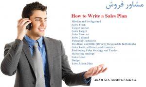 استخدام مشاور فروش در تهران نوشتن طرح برنامه فروش Sales Plan