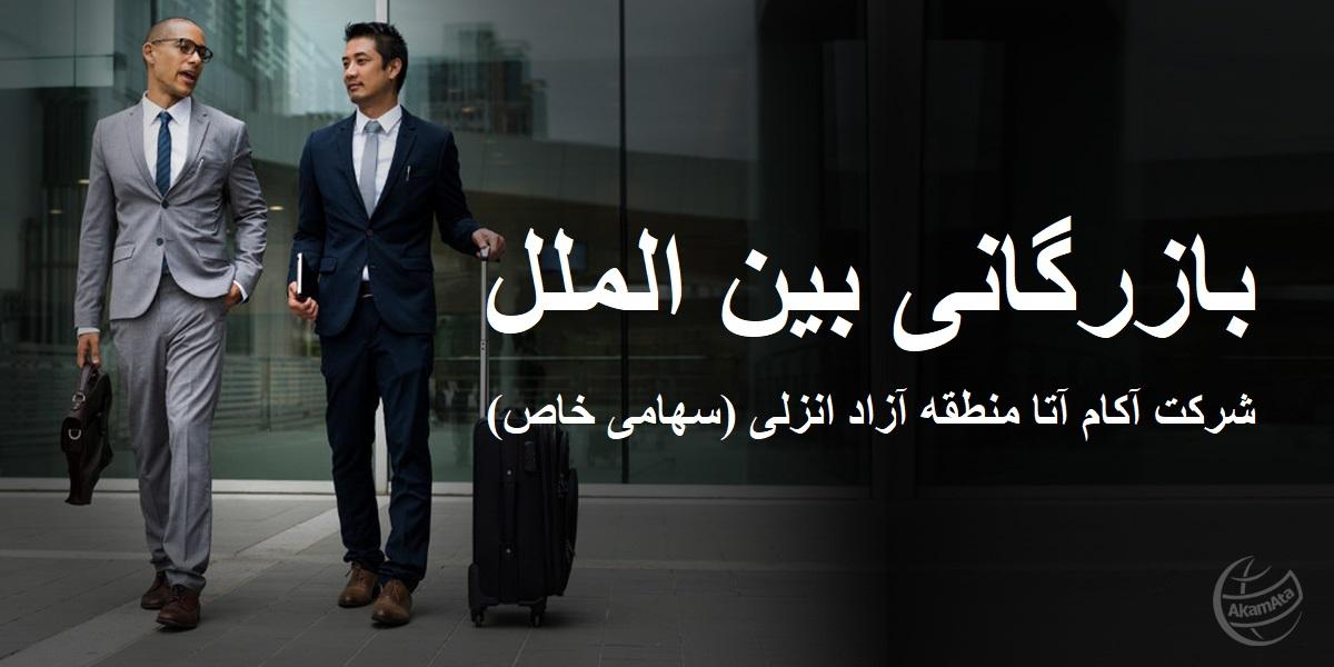 بازرگانی بین الملل چیست؟ شرکت مشاور آکام آتا