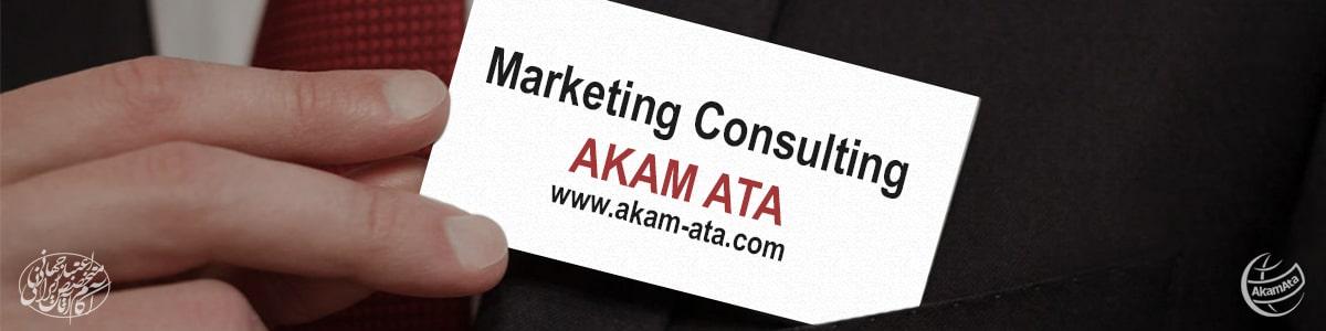 مشاور بازاریابی مارکتینگ آکام آتا Marketing Consultants AKAM ATA Company Iran