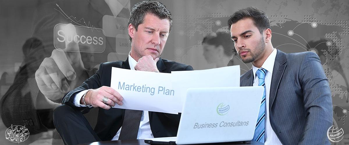 مشاور بازاریابی مارکتینگ آکام آتا Marketing Plan Consultant Iran