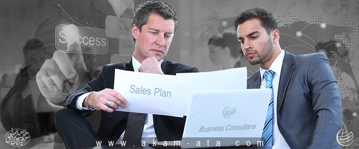 مشاور فروش تهران گیلان شرکت آکام آتا Sales Consultant Advisor Iran AKAM ATA