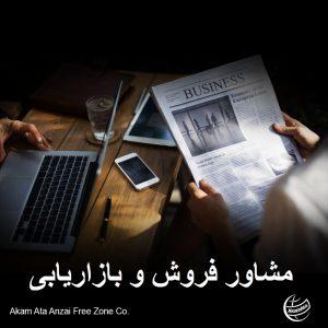 مشاور فروش و بازاریابی شرکت مشاور آکام آتا