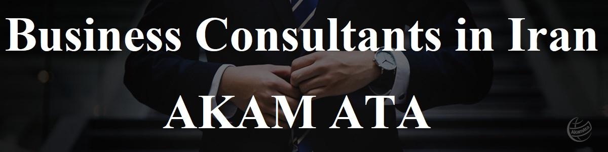 Business Consultants in Iran akam ata akamata