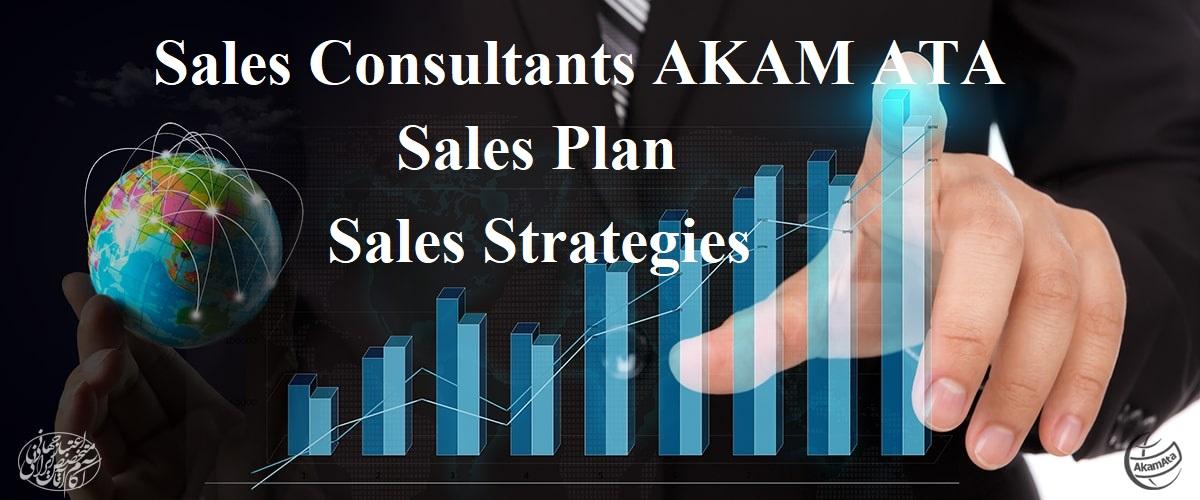 Sales Consultants AKAM ATA Iran مشاور فروش شرکت آکام آتا