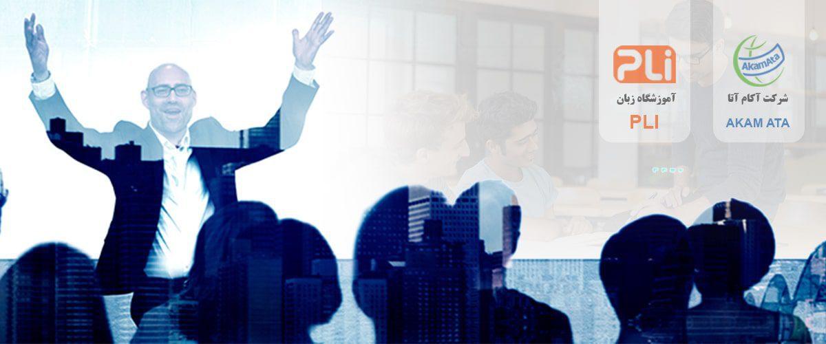 زبان انگلیسی تجاری تجارت یادگیری زبان انگلیسی تجاری تجارت آموزشگاه زبان PLI شرکت آکام آتا