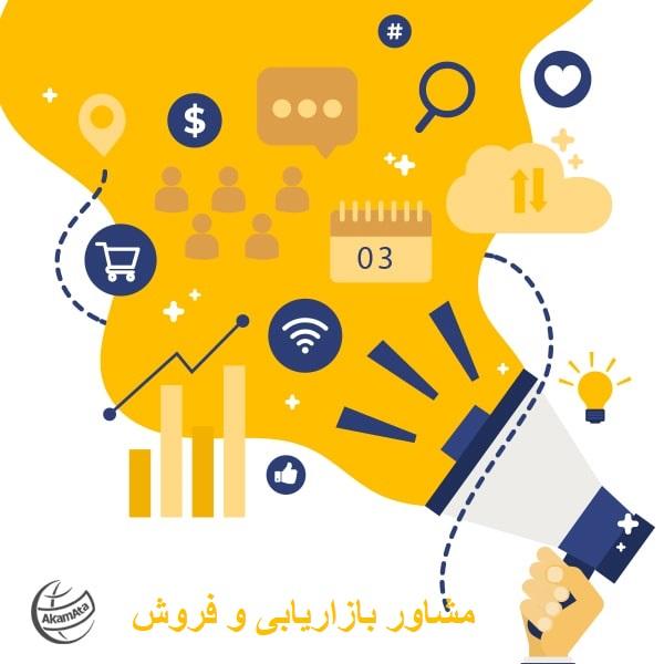 مشاور بازاریابی و فروش شرکت آکام آتا