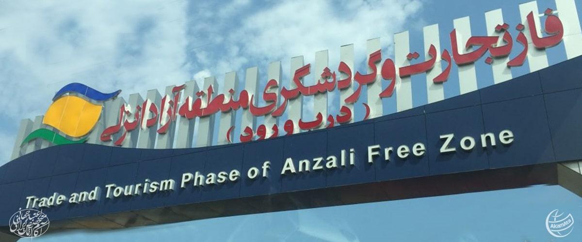 Trade and Tourism Phase of Anzali Free Zone - AKAM ATA