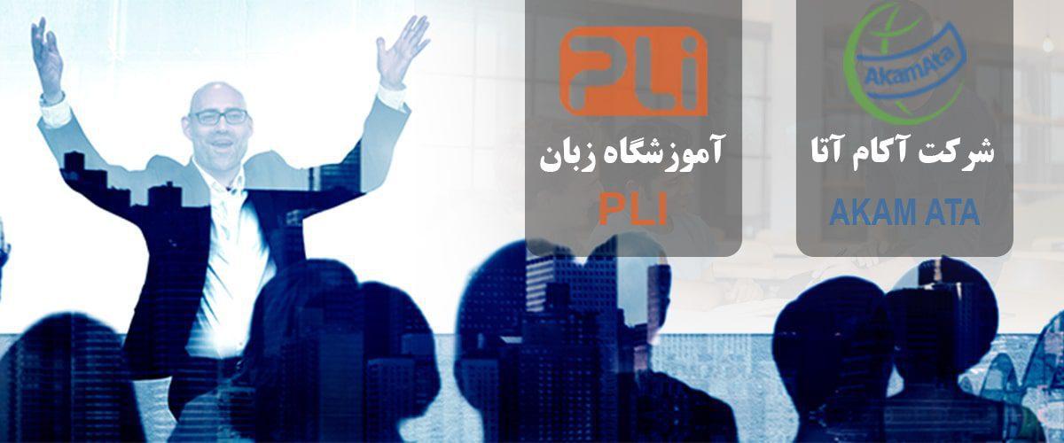 تدریس خصوصی زبان انگلیسی در تهران آموزش زبان انگلیسی، یادگیری زبان انگلیسی