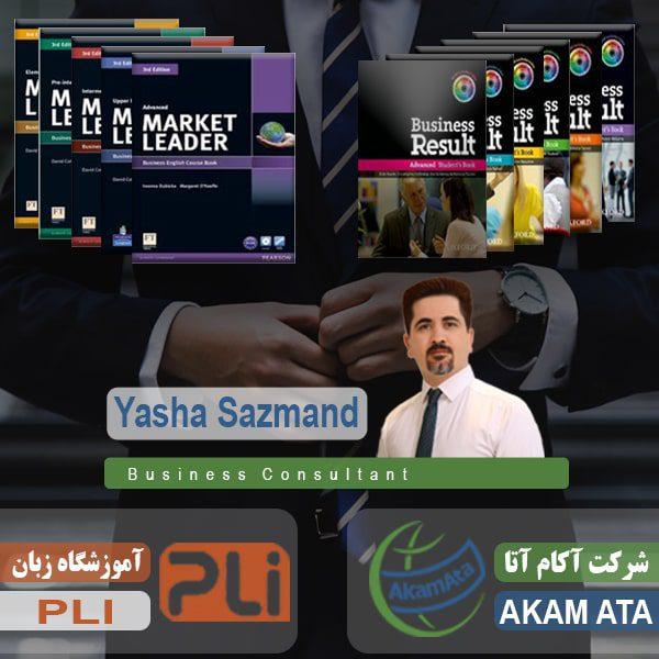 بازرگانی شرکت آکام آتا آموزشگاه زبان PLI آموزش انگلیسی تجارت آموزش زبان انگلیسی تجاری