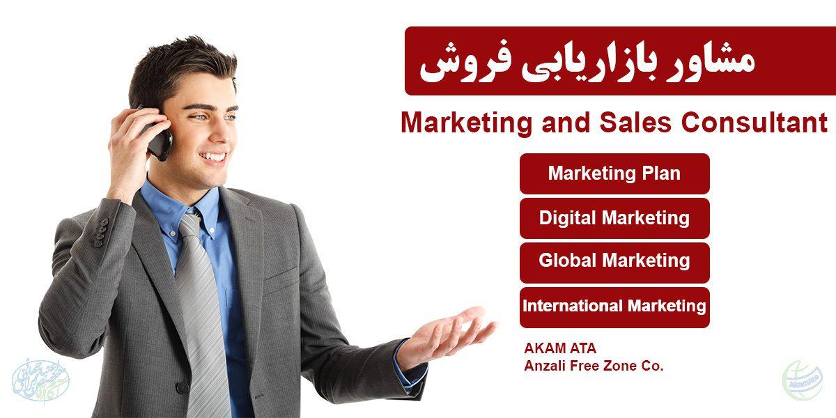 مشاور بازاریابی و فروش - شرکت مشاور - شرکت آکام آتا مشاور مدیریت