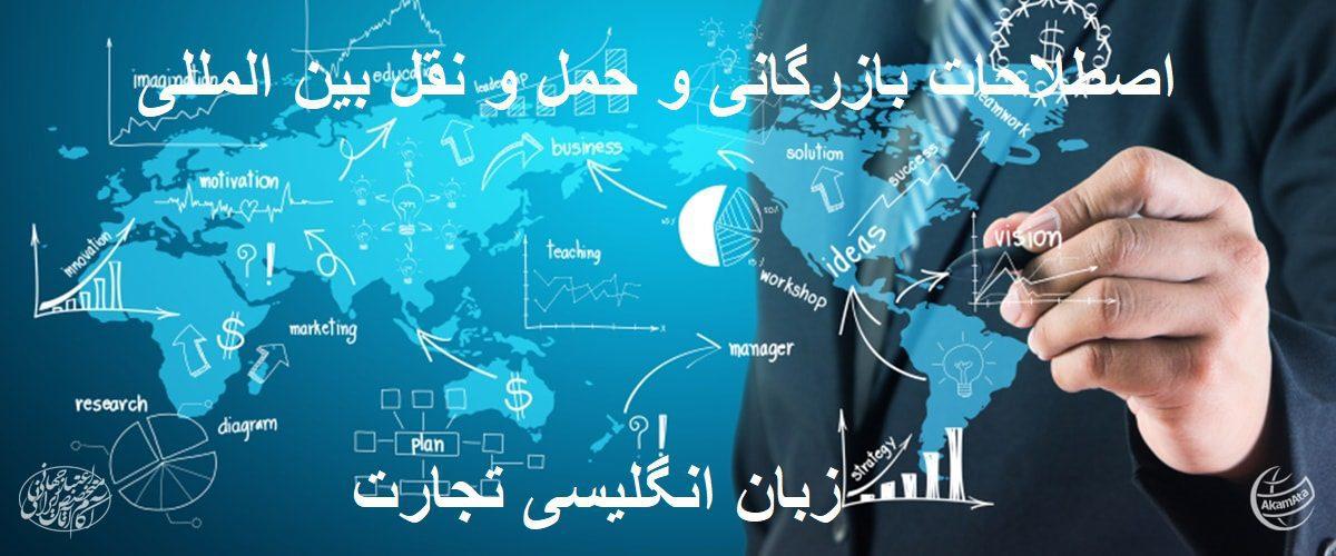 اصطلاحات مفید بازرگانی و حمل و نقل بین المللی شرکت آکام آتا