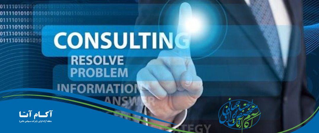 بهترین مشاور کسب و کار در ایران شرکت مشاوره کسب و کار آکام آتا چیست کیست مشاوران مدیریت