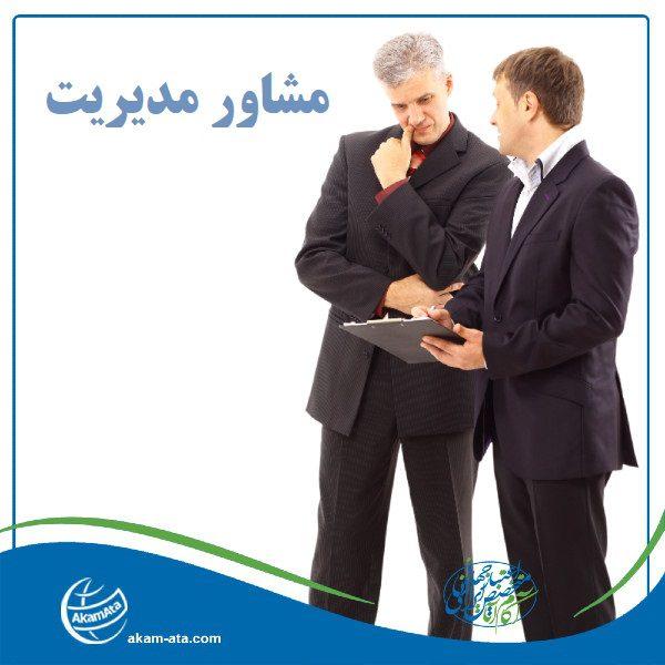 مشاوره مدیریت مشاور کسب و کار شرکت مشاوره آکام آتا