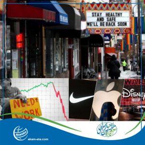 کرونا و کسب و کار بیکاری کار استخدام بحران کرونا مالی اقتصادی رکود ۲۰۲۰ ۱۳۹۹