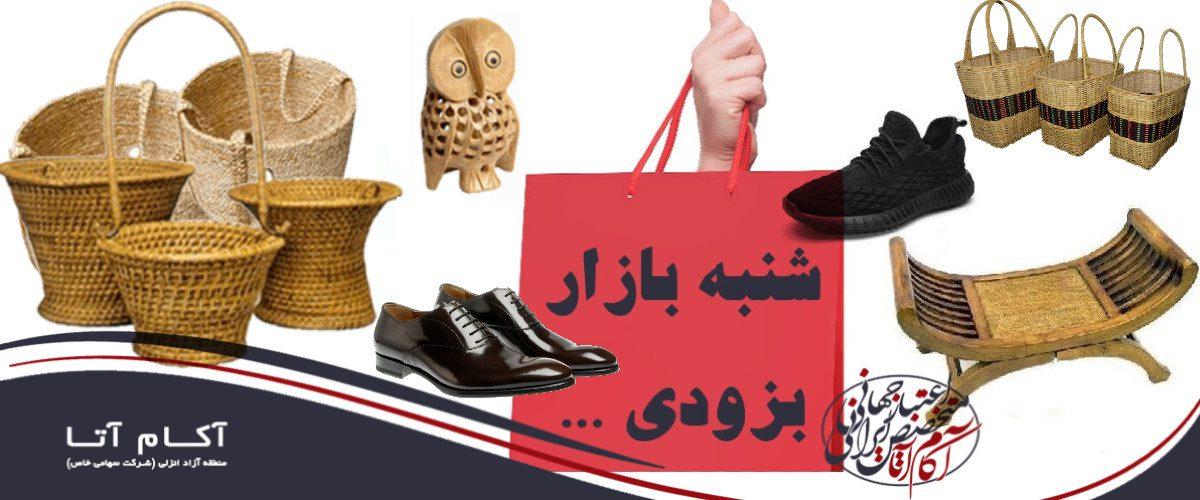 شنبه بازار فروشگاه اینترنتی شرکت آکام آتا