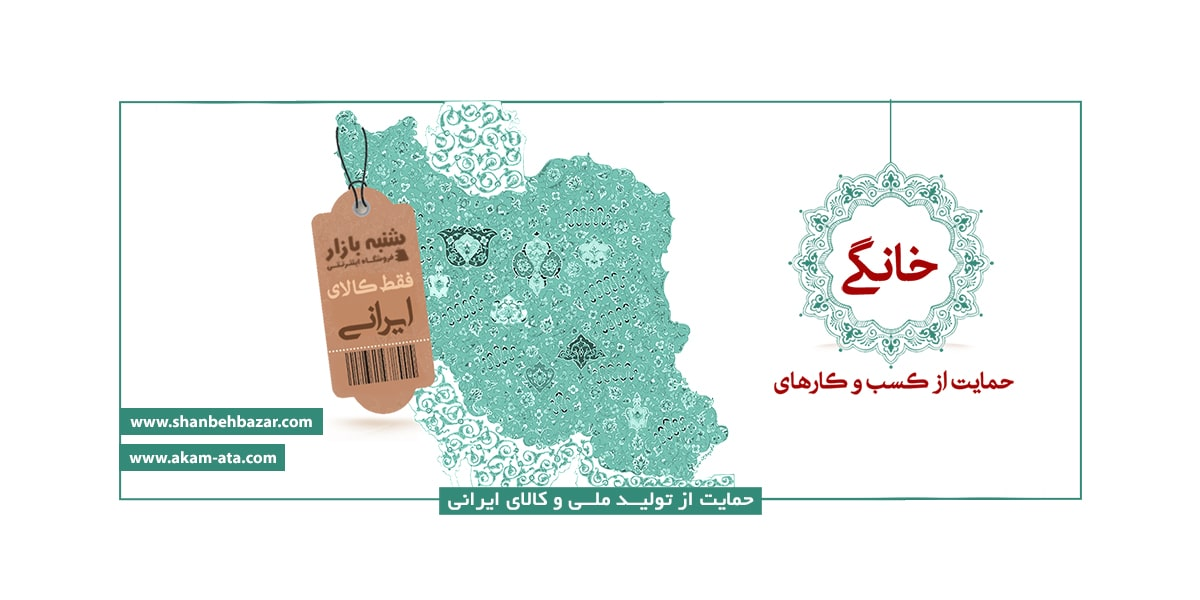 شنبه بازار فروشگاه اینترنتی کالای ایرانی شنبه بازار تهران انزلی شرکت آکام آتا