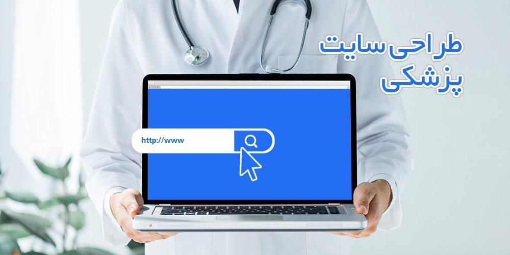 برآورد قیمت طراحی سایت پزشکی طراحی سایت پزشکان سلامت کلینیک درمانگاه