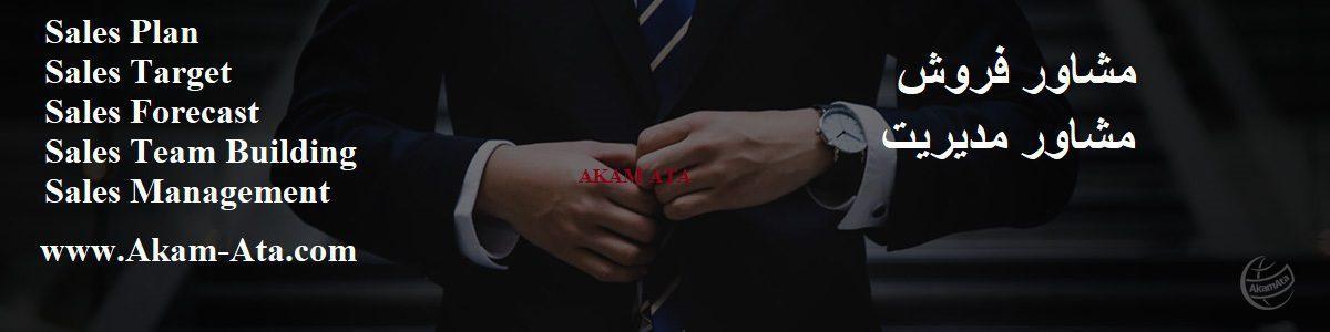 شرکت مشاور فروش آکام آتا
