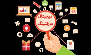 مشاور دیجیتال مارکتینگ | بهترین مشاوره دیجیتال مارکتینگ