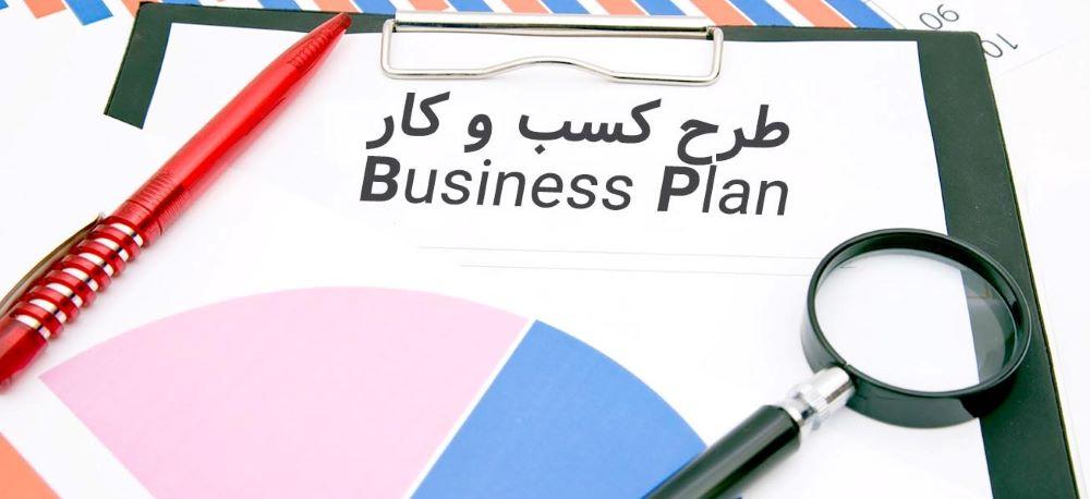 نمونه فرم تکمیل شده طرح کسب و کار درس کارآفرینی
