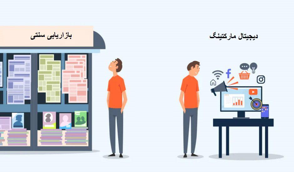 تفاوت بازاریابی سنتی و دیجیتال مارکتینگ
